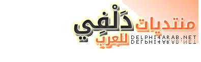 delphi4arab منتديات دلفي للعرب